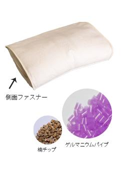 枕.青空(ゲルマニウムパイプ+楠チップ)