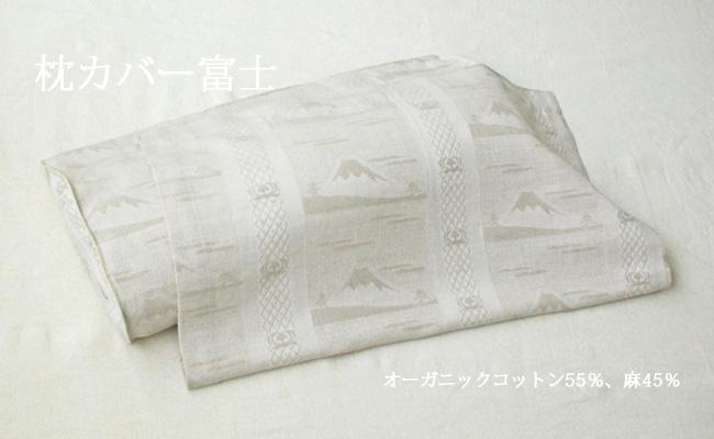 枕カバー富士