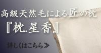 高級天然毛による匠の枕「枕.星香」