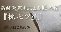 天然素材「馬毛」使用「枕.七ツ星」