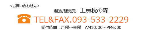 工房枕の森 tel&fax  093-967-2225