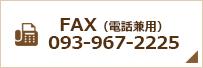 FAXからのご注文